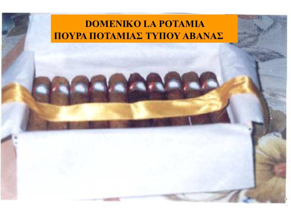 DOMENIKO LA POTAMIA ΠΟΥΡΑ ΠΟΤΑΜΙΑΣ ΤΥΠΟΥ ΑΒΑΝΑΣ