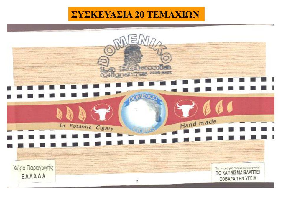 ΣΥΣΚΕΥΑΣΙΑ 20 ΤΕΜΑΧΙΩΝ