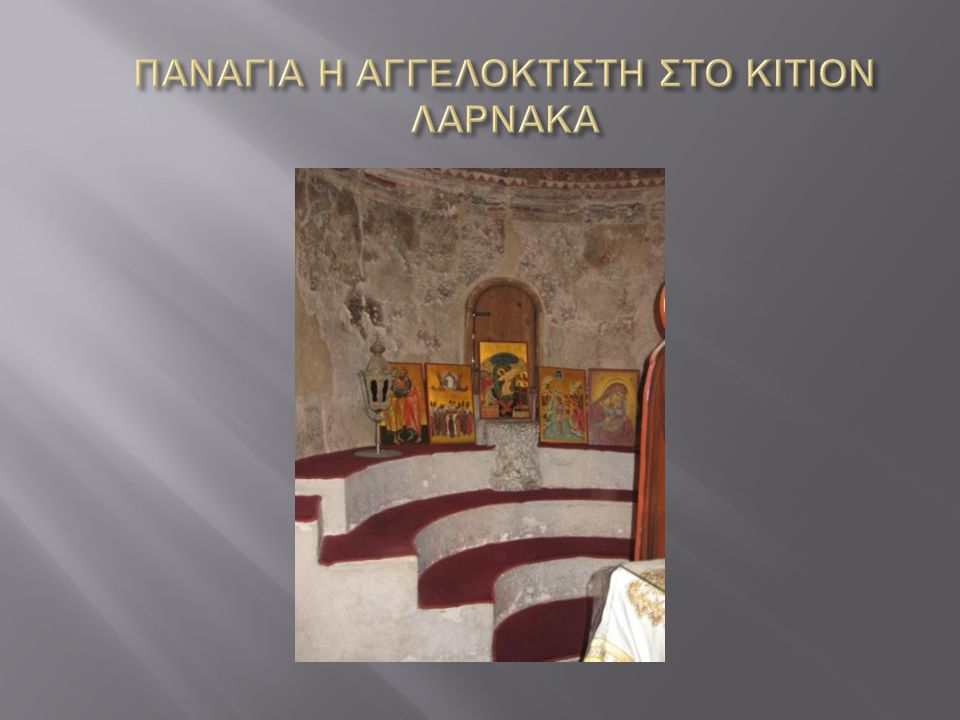 ΠΑΝΑΓΙΑ Η ΑΓΓΕΛΟΚΤΙΣΤΗ ΣΤΟ ΚΙΤΙΟΝ ΛΑΡΝΑΚΑ