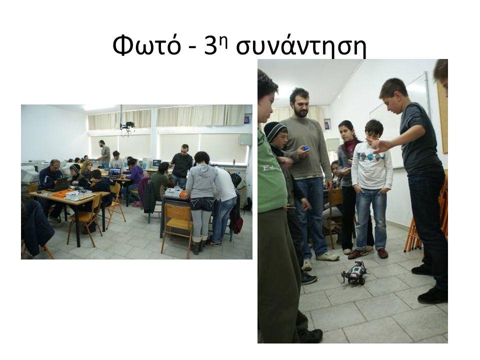 Φωτό - 3η συνάντηση
