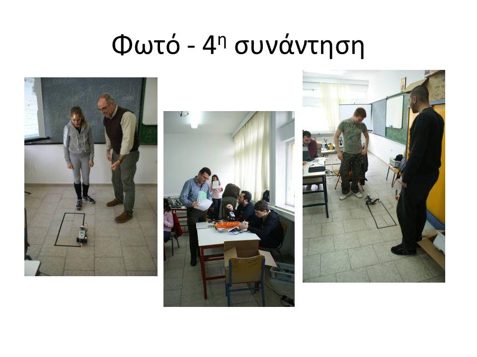 Φωτό - 4η συνάντηση