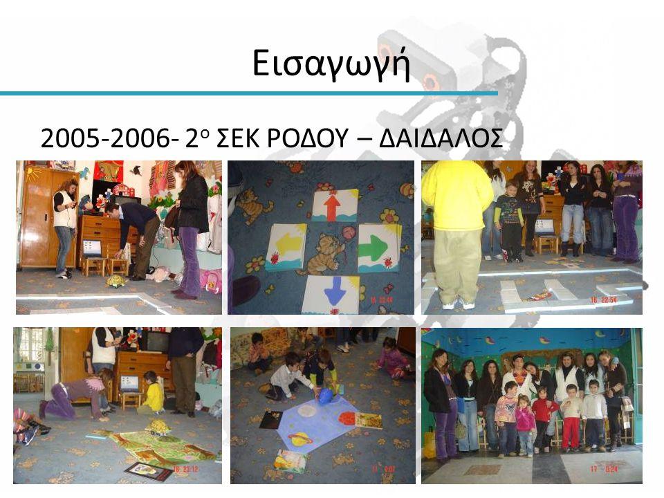 Εισαγωγή 2005-2006- 2ο ΣΕΚ ΡΟΔΟΥ – ΔΑΙΔΑΛΟΣ