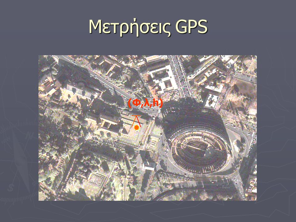 Μετρήσεις GPS (Φ,λ,h)