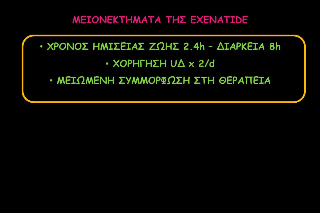 ΜΕΙΟΝΕΚΤΗΜΑΤΑ ΤΗΣ EXENATIDE