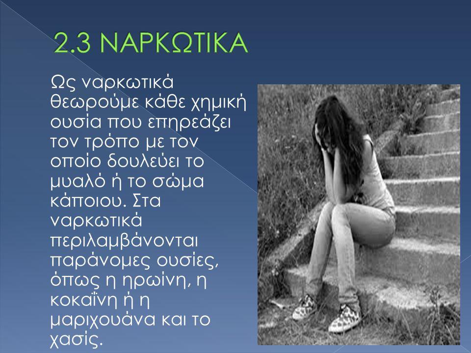2.3 ΝΑΡΚΩΤΙΚΑ