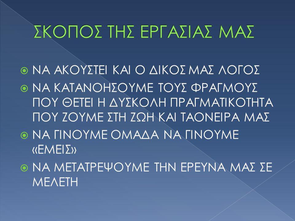 ΣΚΟΠΟΣ ΤΗΣ ΕΡΓΑΣΙΑΣ ΜΑΣ