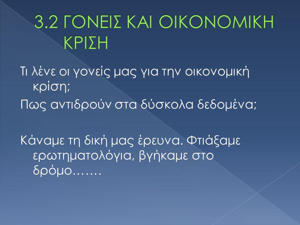 3.2 ΓΟΝΕΙΣ ΚΑΙ ΟΙΚΟΝΟΜΙΚΗ ΚΡΙΣΗ