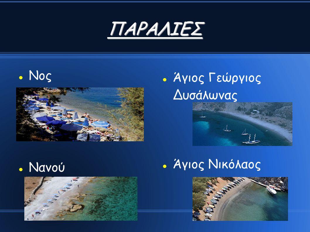 ΠΑΡΑΛΙΕΣ Νος Νανού Άγιος Γεώργιος Δυσάλωνας Άγιος Νικόλαος