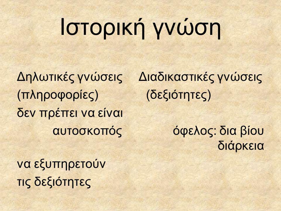Ιστορική γνώση Δηλωτικές γνώσεις Διαδικαστικές γνώσεις