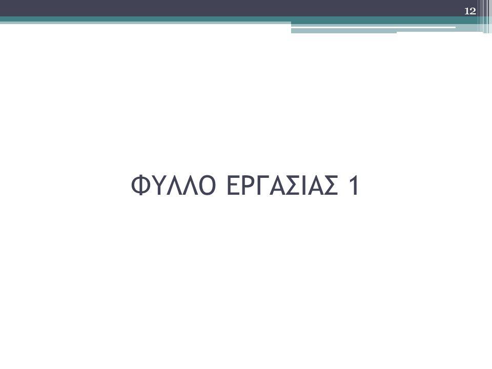 ΦΥΛΛΟ ΕΡΓΑΣΙΑΣ 1