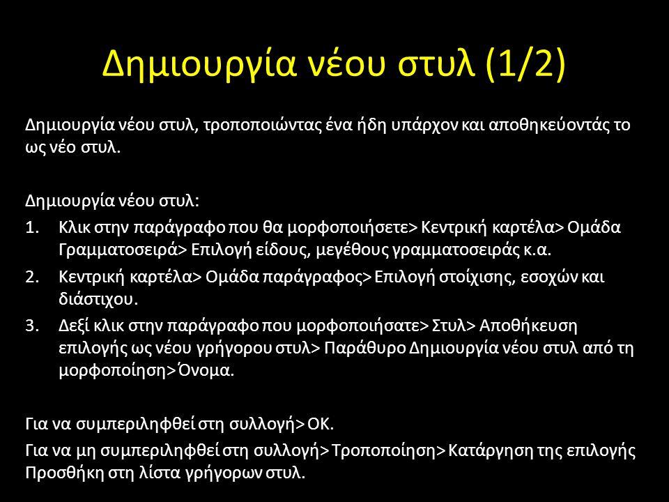 Δημιουργία νέου στυλ (1/2)