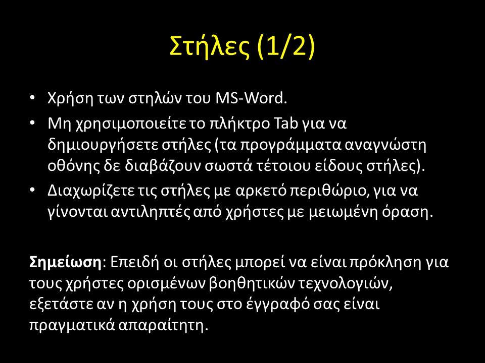 Στήλες (1/2) Χρήση των στηλών του MS-Word.