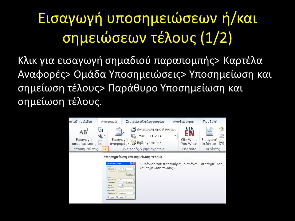 Εισαγωγή υποσημειώσεων ή/και σημειώσεων τέλους (1/2)