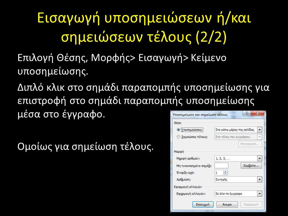 Εισαγωγή υποσημειώσεων ή/και σημειώσεων τέλους (2/2)