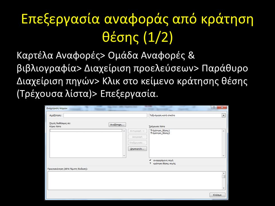 Επεξεργασία αναφοράς από κράτηση θέσης (1/2)
