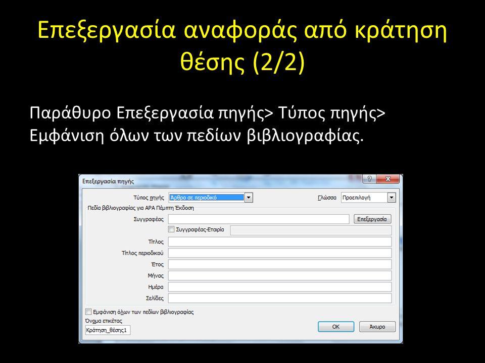 Επεξεργασία αναφοράς από κράτηση θέσης (2/2)