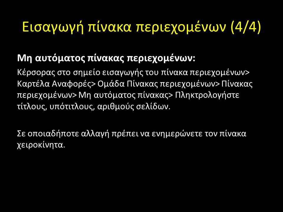 Εισαγωγή πίνακα περιεχομένων (4/4)