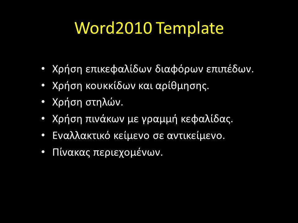 Word2010 Template Χρήση επικεφαλίδων διαφόρων επιπέδων.