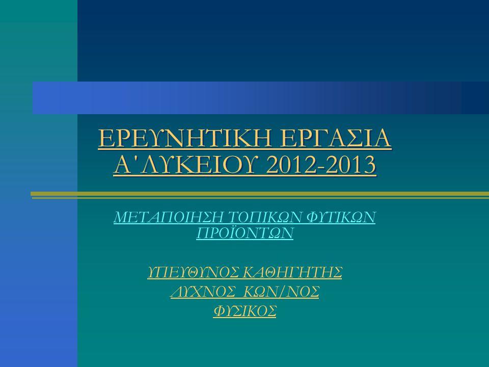 ΕΡΕΥΝΗΤΙΚΗ ΕΡΓΑΣΙΑ Α΄ΛΥΚΕΙΟΥ 2012-2013