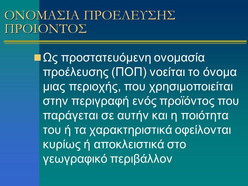 ΟΝΟΜΑΣΙΑ ΠΡΟΕΛΕΥΣΗΣ ΠΡΟΙΟΝΤΟΣ