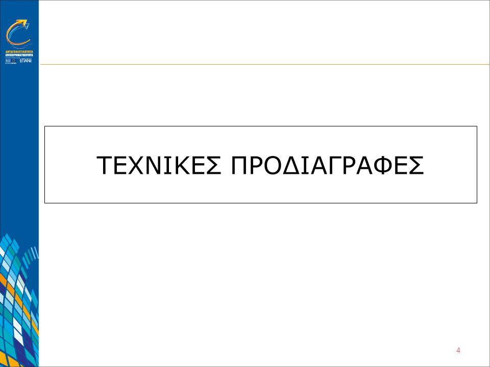ΤΕΧΝΙΚΕΣ ΠΡΟΔΙΑΓΡΑΦΕΣ
