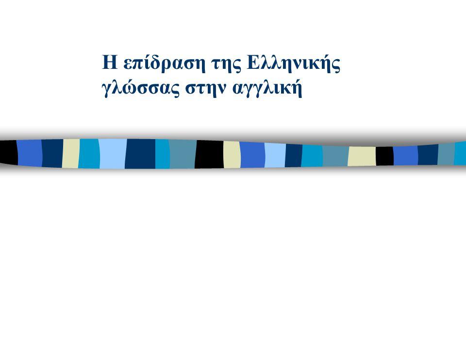 Η επίδραση της Ελληνικής
