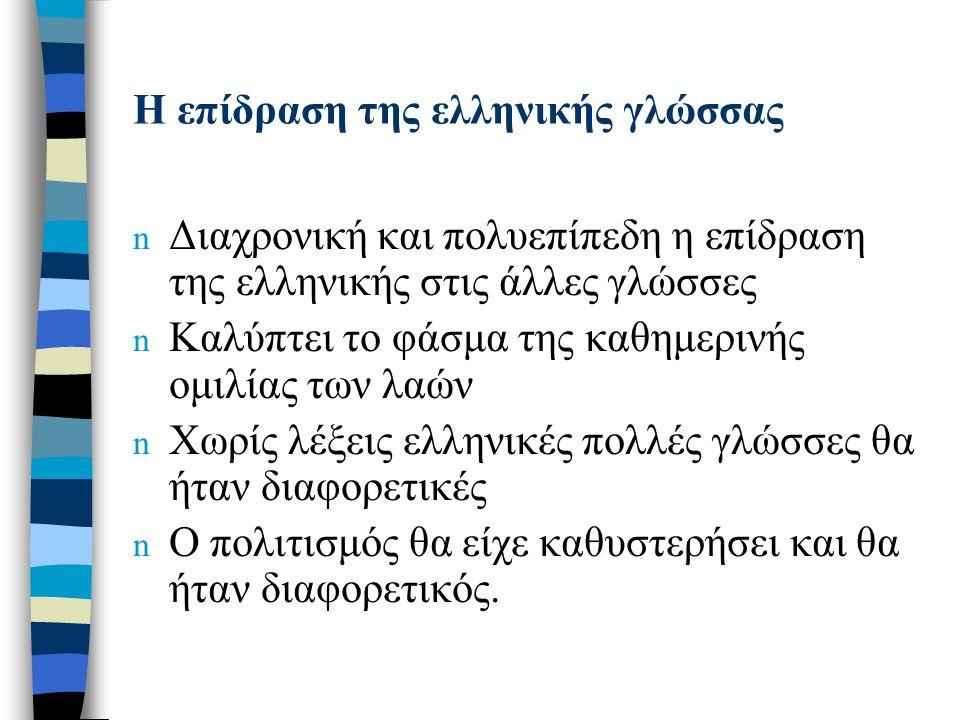 Η επίδραση της ελληνικής γλώσσας