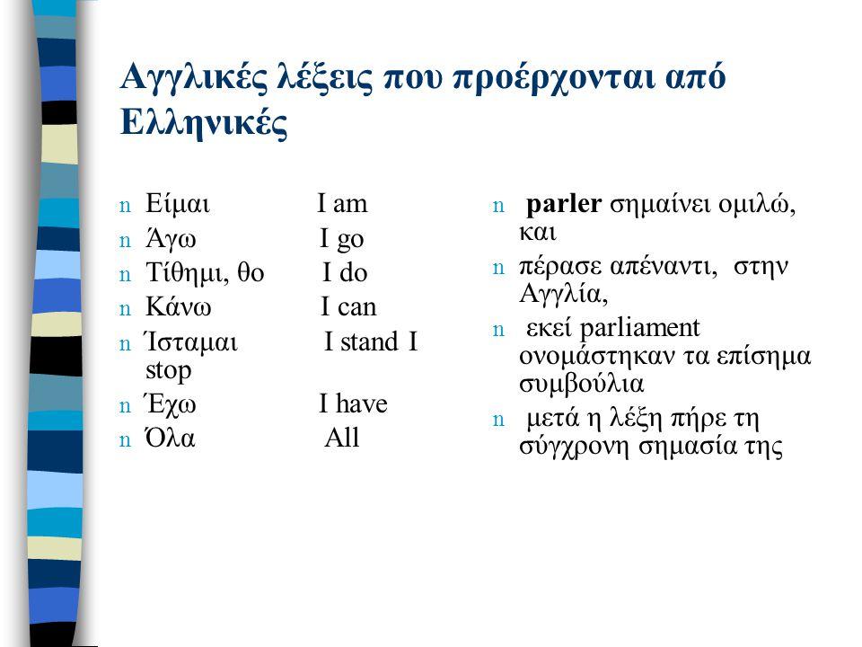 Αγγλικές λέξεις που προέρχονται από Ελληνικές