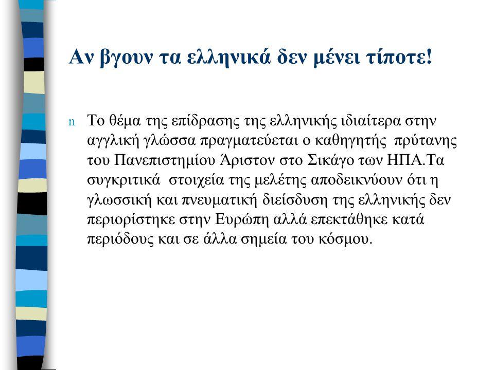 Αν βγουν τα ελληνικά δεν μένει τίποτε!