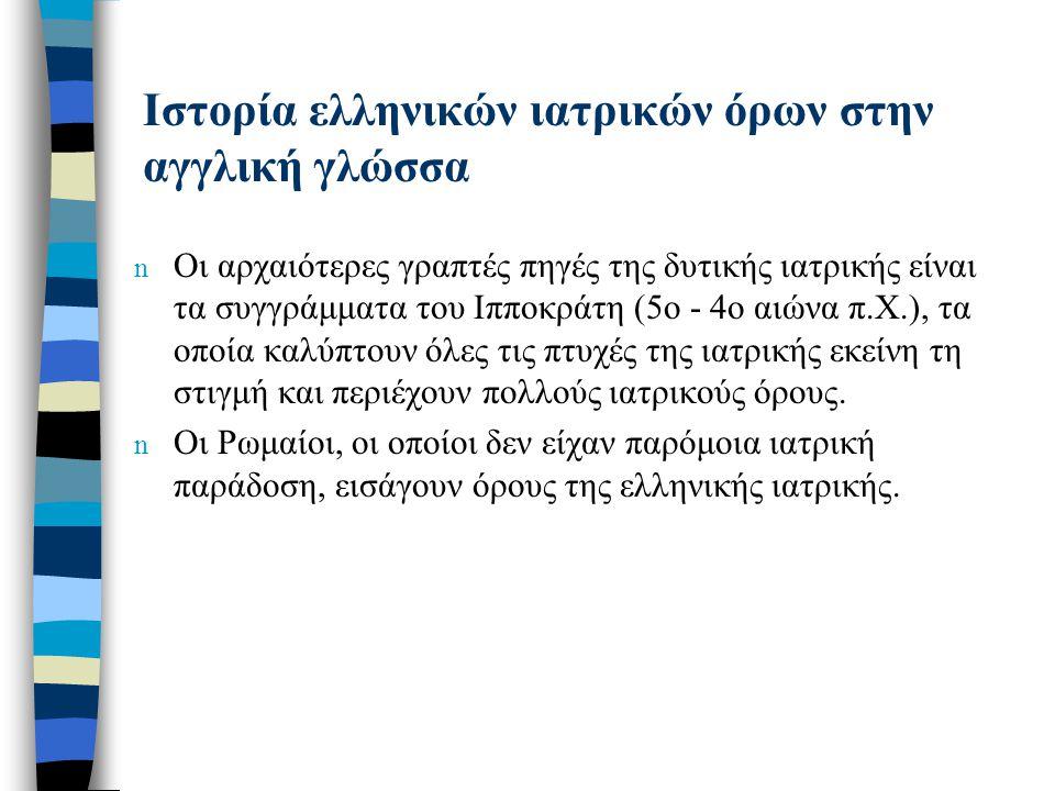 Ιστορία ελληνικών ιατρικών όρων στην αγγλική γλώσσα