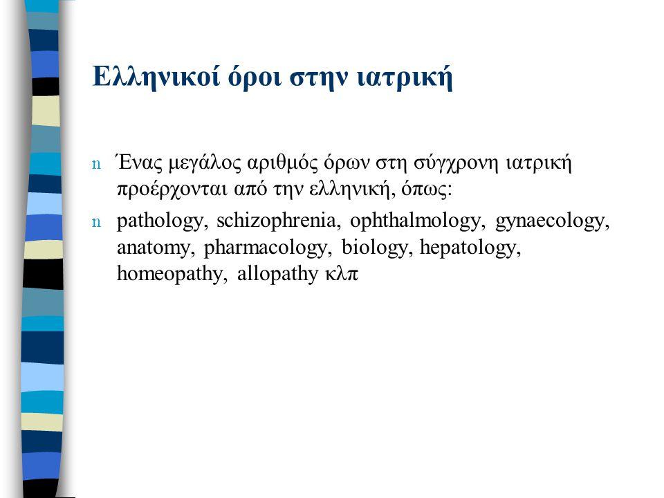 Ελληνικοί όροι στην ιατρική