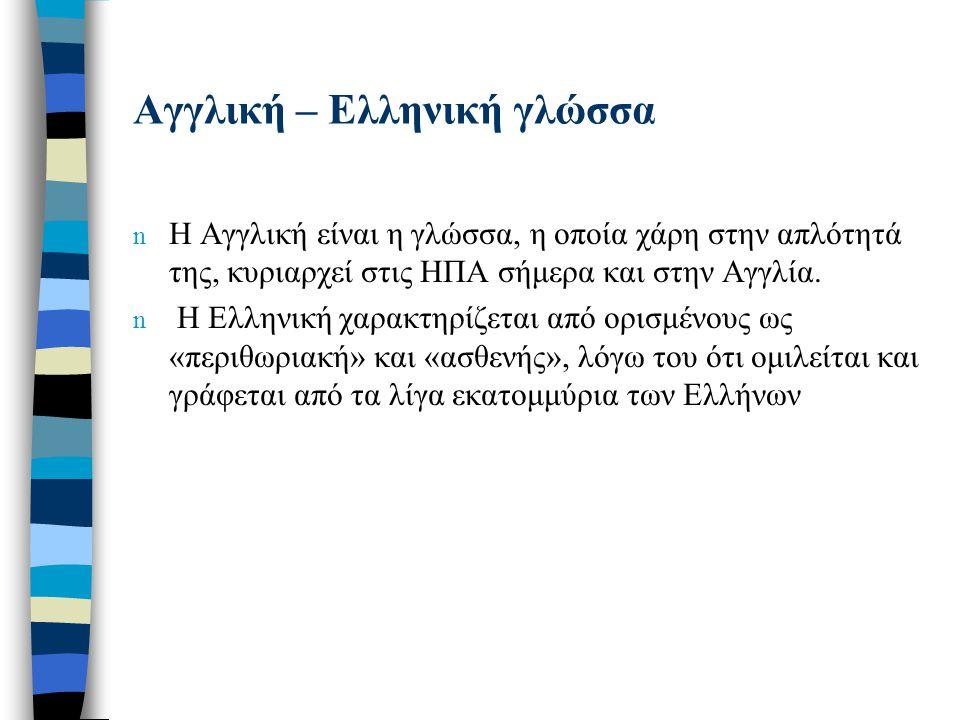 Αγγλική – Ελληνική γλώσσα