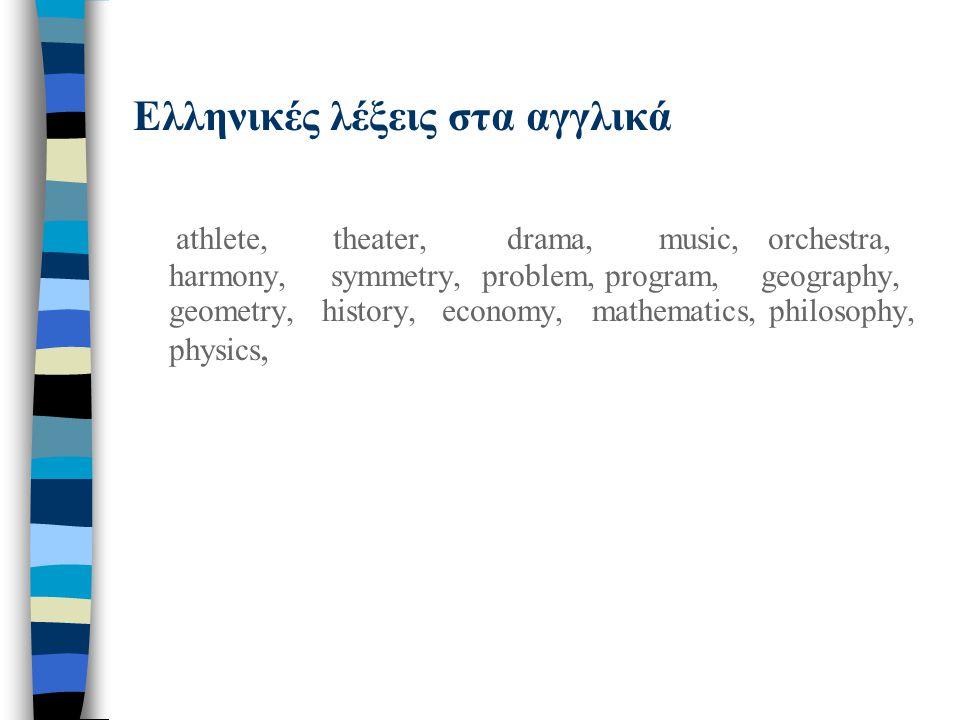 Ελληνικές λέξεις στα αγγλικά