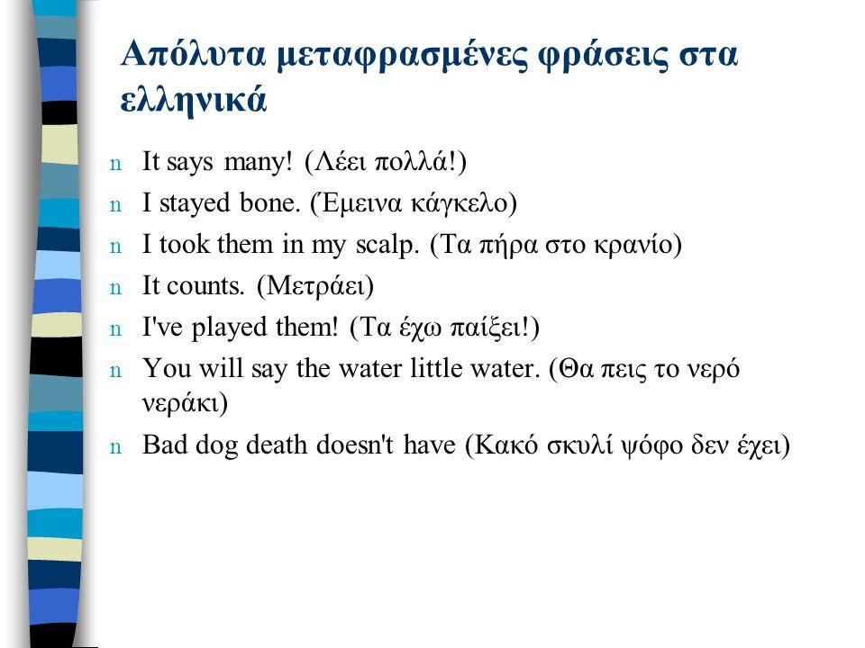Απόλυτα μεταφρασμένες φράσεις στα ελληνικά