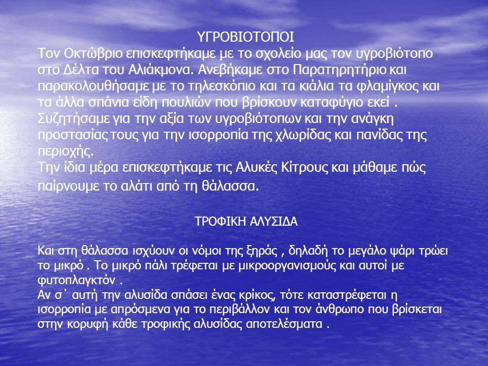 ΥΓΡΟΒΙΟΤΟΠΟΙ