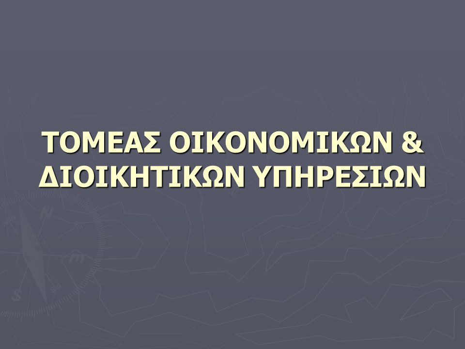 ΤΟΜΕΑΣ ΟΙΚΟΝΟΜΙΚΩΝ & ΔΙΟΙΚΗΤΙΚΩΝ ΥΠΗΡΕΣΙΩΝ
