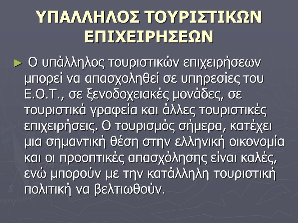 ΥΠΑΛΛΗΛΟΣ TOΥΡΙΣΤΙΚΩΝ ΕΠΙΧΕΙΡΗΣΕΩΝ