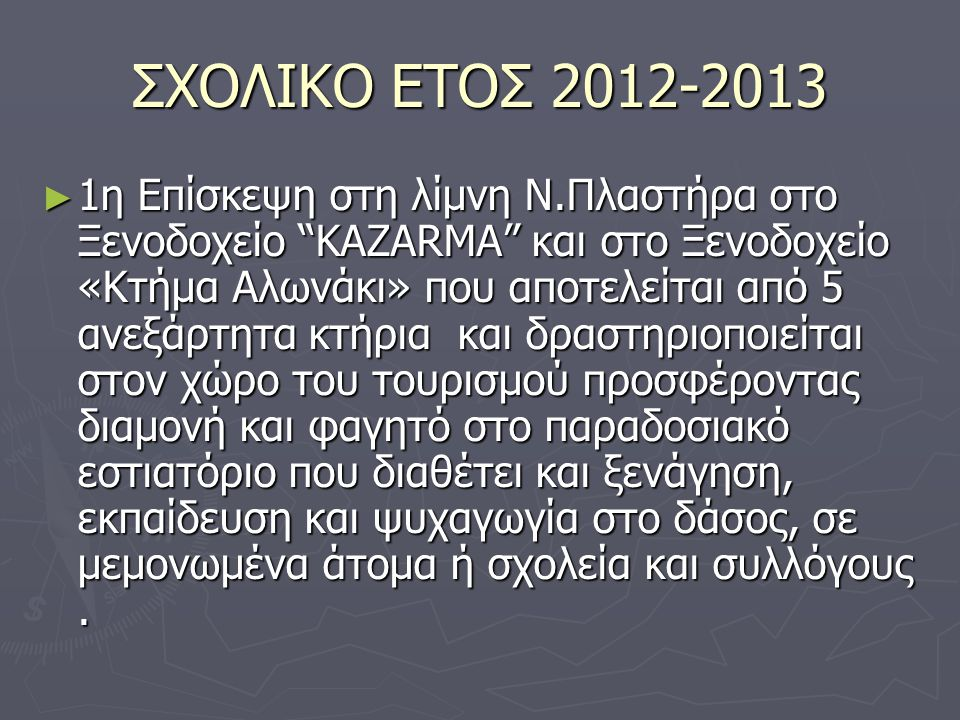 ΣΧΟΛΙΚΟ ΕΤΟΣ 2012-2013