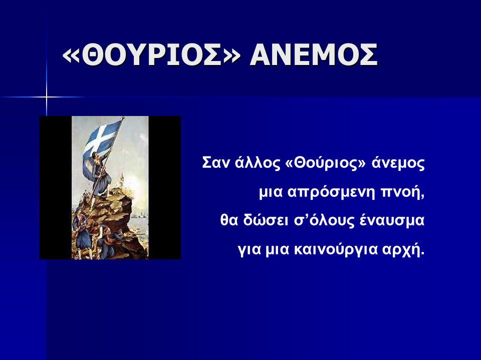 «ΘΟΥΡΙΟΣ» ΑΝΕΜΟΣ Σαν άλλος «Θούριος» άνεμος μια απρόσμενη πνοή,