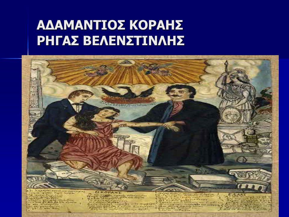ΑΔΑΜΑΝΤΙΟΣ ΚΟΡΑΗΣ ΡΗΓΑΣ ΒΕΛΕΝΣΤΙΝΛΗΣ