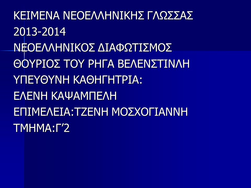 ΚΕΙΜΕΝΑ ΝΕΟΕΛΛΗΝΙΚΗΣ ΓΛΩΣΣΑΣ