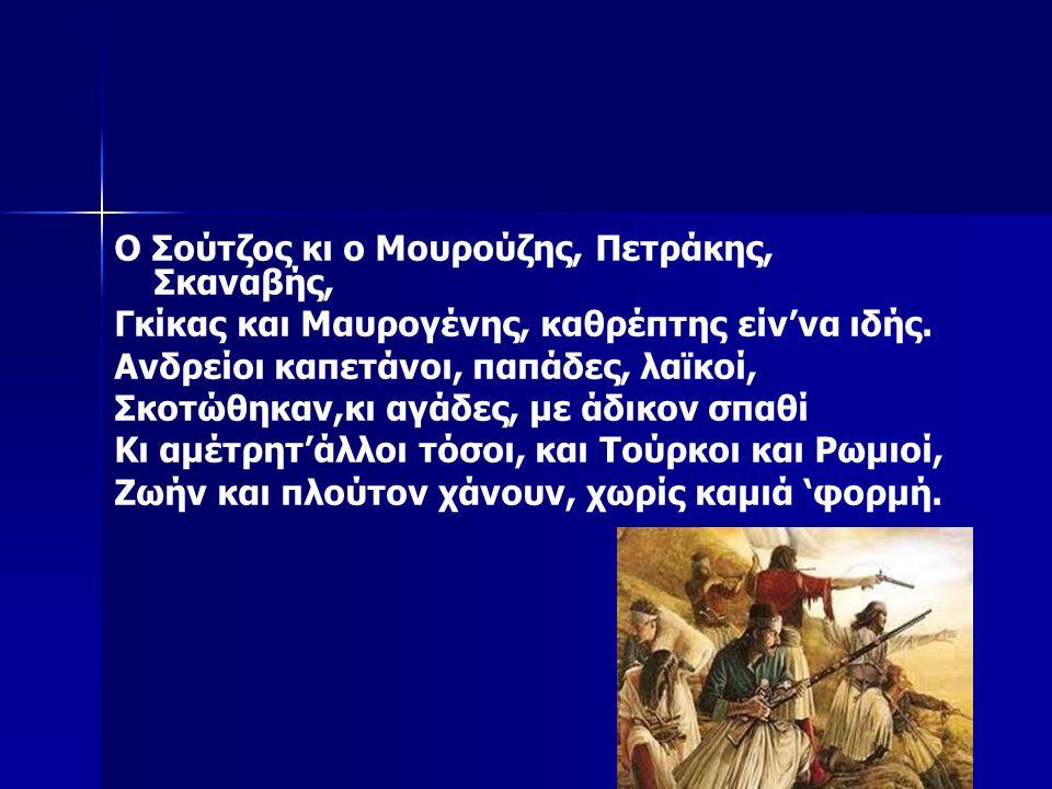 Ο Σούτζος κι ο Μουρούζης, Πετράκης, Σκαναβής,