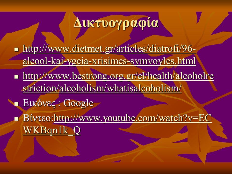 Δικτυογραφία http://www.dietmet.gr/articles/diatrofi/96-alcool-kai-ygeia-xrisimes-symvoyles.html.