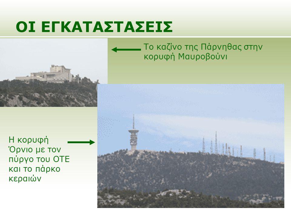 ΟΙ ΕΓΚΑΤΑΣΤΑΣΕΙΣ Το καζίνο της Πάρνηθας στην κορυφή Μαυροβούνι
