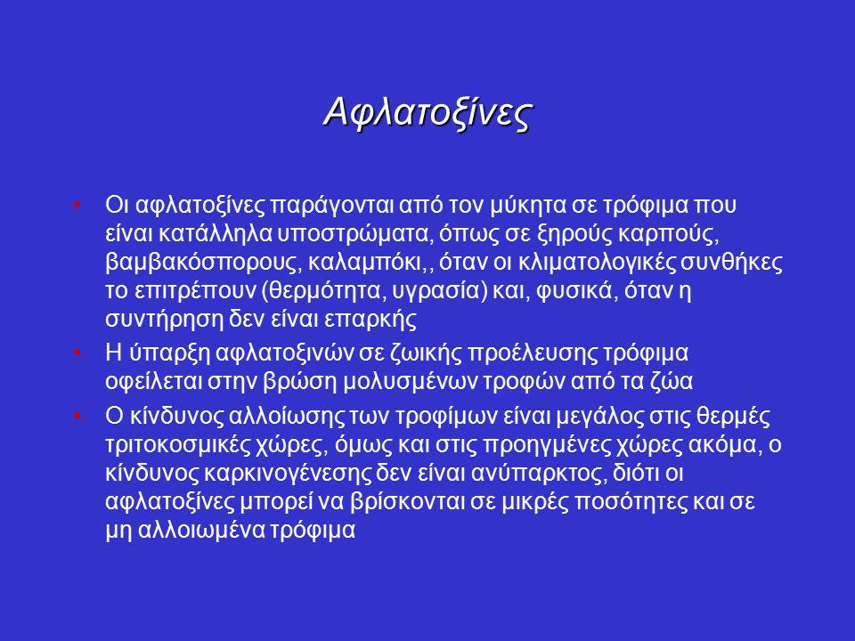 Αφλατοξίνες