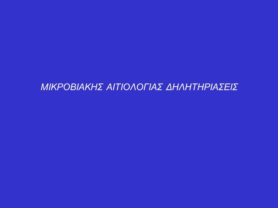 ΜΙΚΡΟΒΙΑΚΗΣ ΑΙΤΙΟΛΟΓΙΑΣ ΔΗΛΗΤΗΡΙΑΣΕΙΣ