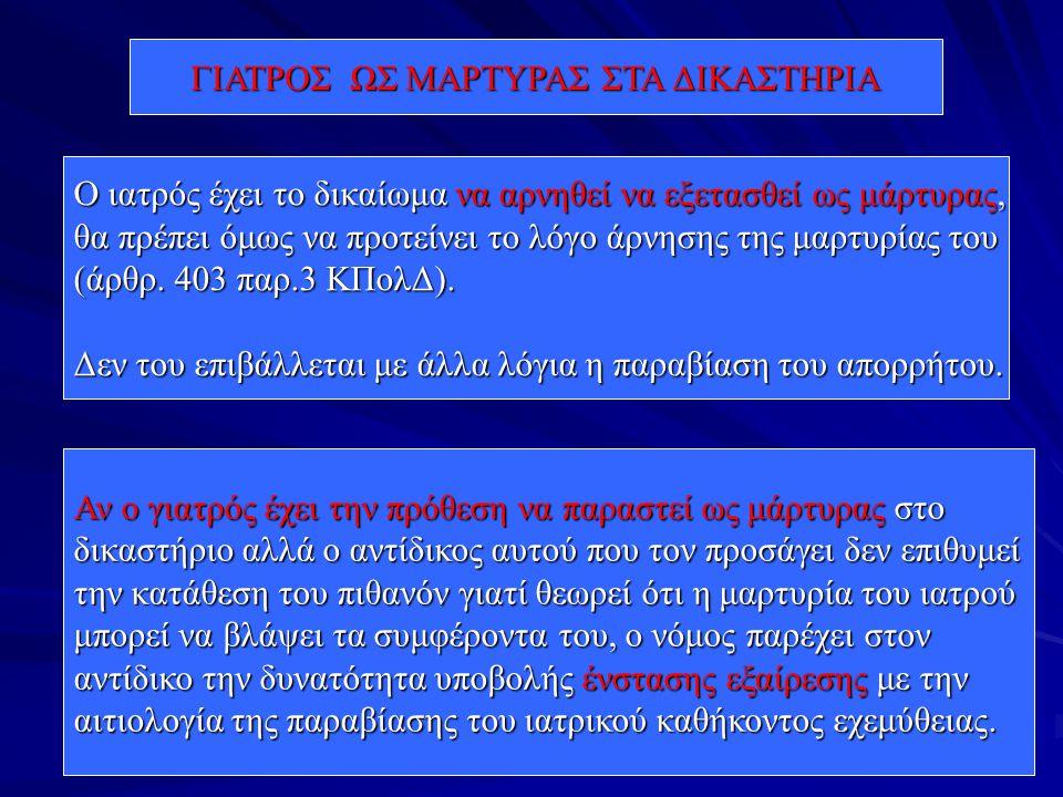 ΓΙΑΤΡΟΣ ΩΣ ΜΑΡΤΥΡΑΣ ΣΤΑ ΔΙΚΑΣΤΗΡΙΑ