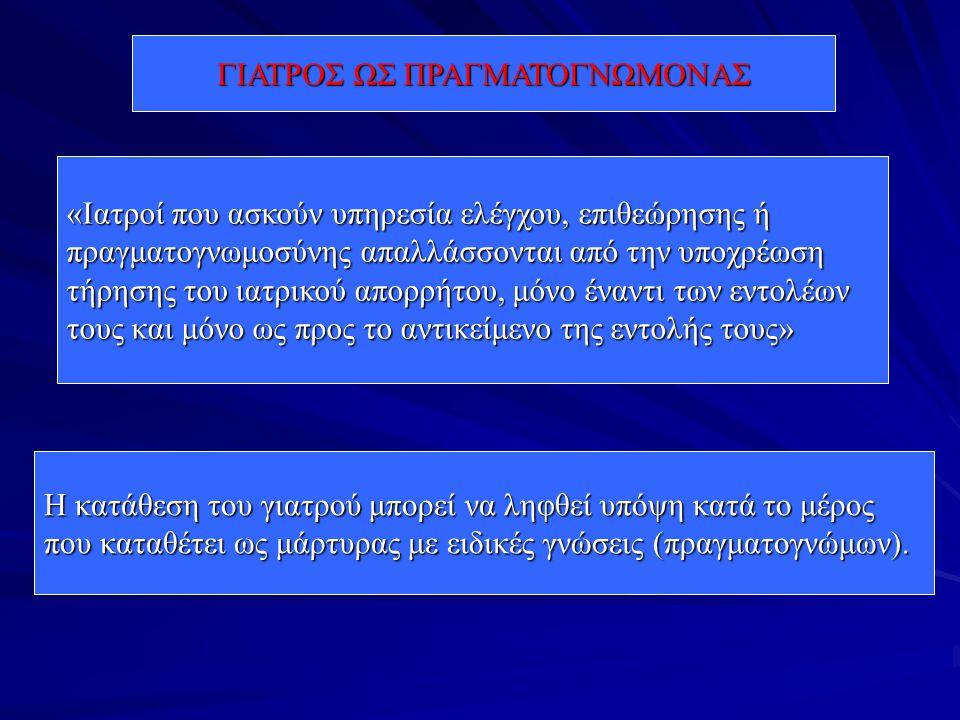 ΓΙΑΤΡΟΣ ΩΣ ΠΡΑΓΜΑΤΟΓΝΩΜΟΝΑΣ