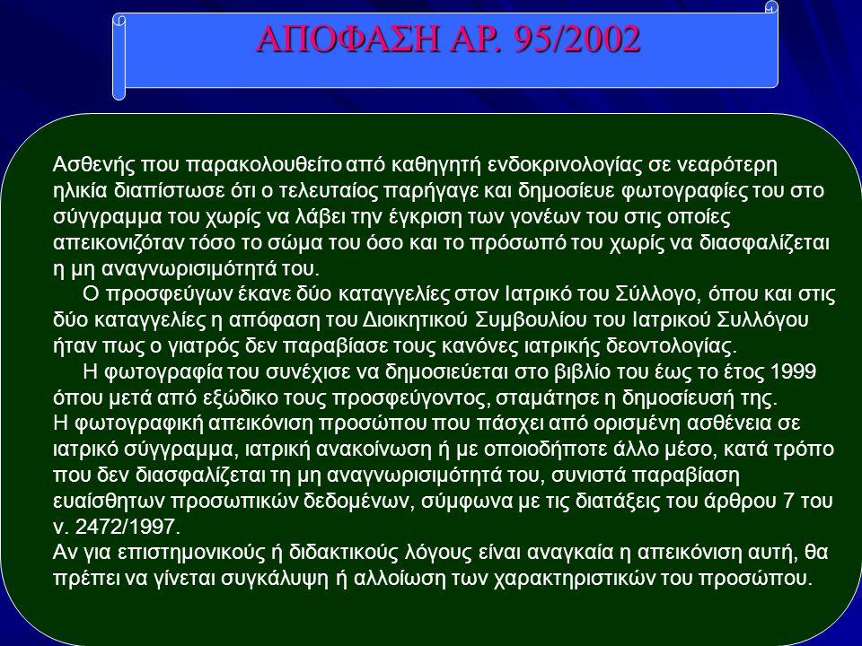 ΑΠΟΦΑΣΗ ΑΡ. 95/2002