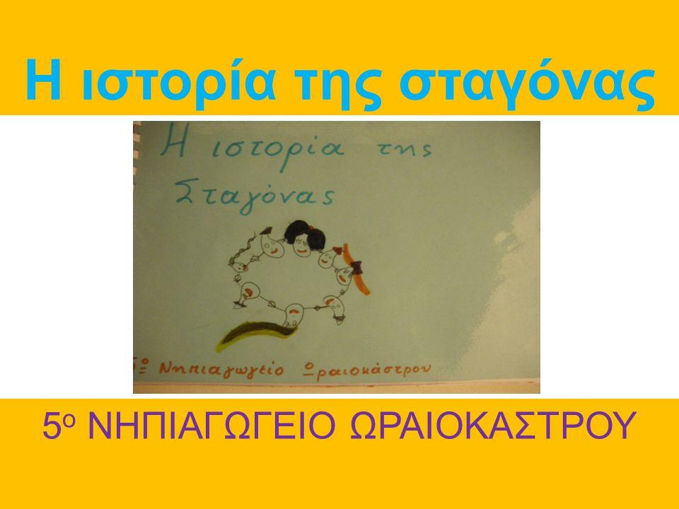 5ο ΝΗΠΙΑΓΩΓΕΙΟ ΩΡΑΙΟΚΑΣΤΡΟΥ